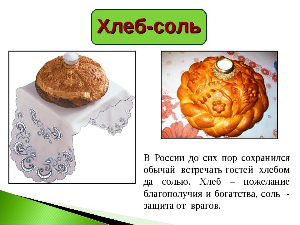 Хлеб-соль В России до сих пор сохранился обычай встречать гостей хлебом да со...