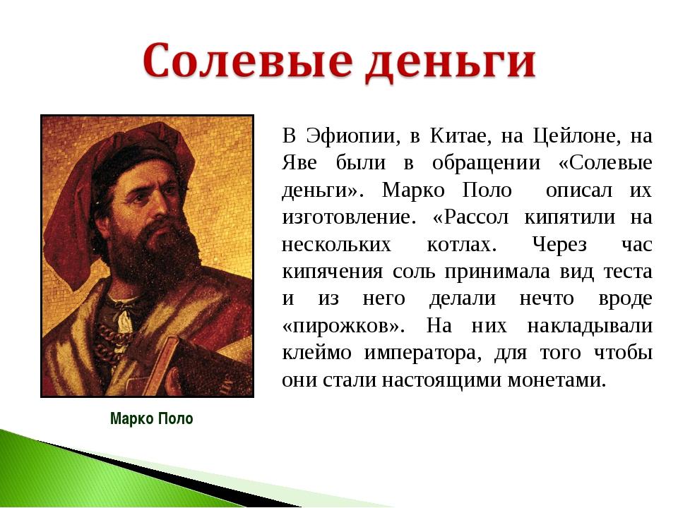 В Эфиопии, в Китае, на Цейлоне, на Яве были в обращении «Солевые деньги». Мар...