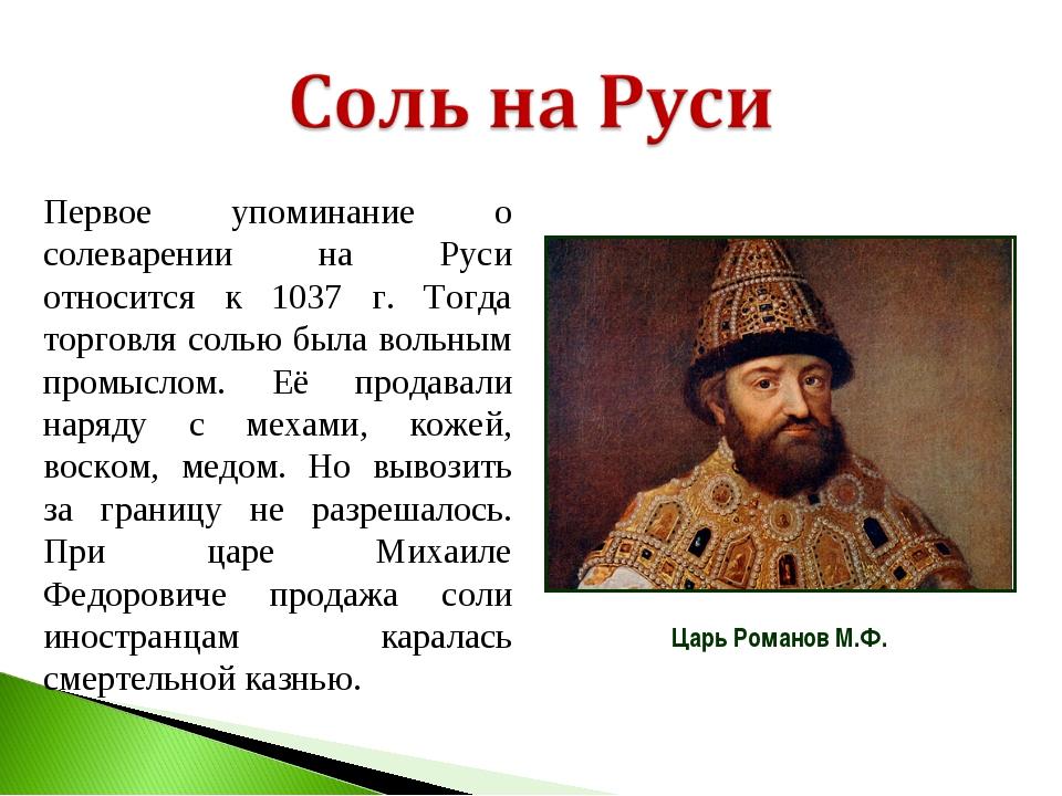 Первое упоминание о солеварении на Руси относится к 1037 г. Тогда торговля со...
