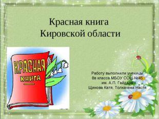 Красная книга Кировской области Работу выполнили ученицы 8в класса МБОУ СОШ №