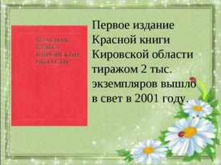 Первое издание Красной книги Кировской области тиражом 2 тыс. экземпляров выш