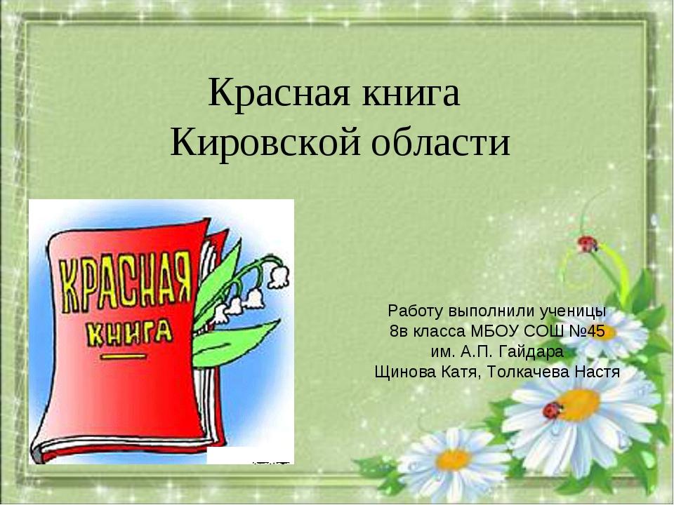 Красная книга Кировской области Работу выполнили ученицы 8в класса МБОУ СОШ №...