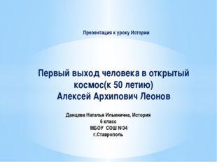 Первый выход человека в открытый космос(к 50 летию) Алексей Архипович Леонов