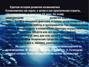 Краткая история развития космонавтики Космонавтика как наука, а затем и как