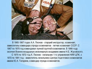 В 1965-1967 годах А.А. Леонов - старший инструктор, космонавт, заместитель