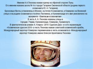 Именем А.А.Леонова названкратерна обратной сторонеЛуны. Его именем названа