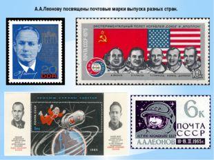 А.А.Леонову посвящены почтовые марки выпуска разных стран.