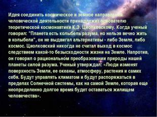 Идея соединить космическое и земное направления человеческой деятельности при