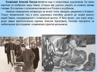 Космонавт Алексей Леоновявляется еще и талантливым художником. На своих кар