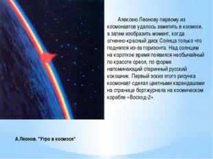 Алексею Леонову первому из космонавтов удалось заметить в космосе, а затем и