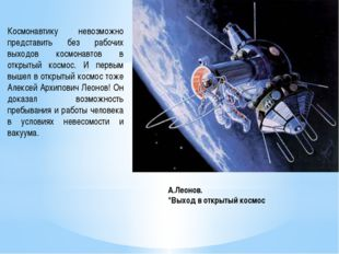 Космонавтику невозможно представить без рабочих выходов космонавтов в открыты