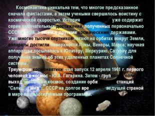 Космонавтика уникальна тем, что многое предсказанное сначала фантастами, а з
