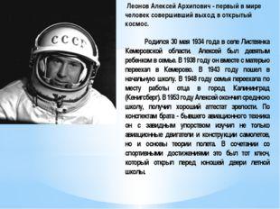 Леонов Алексей Архипович - первый в мире человек совершивший выход в открыты
