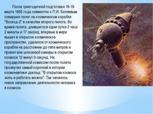 После трехгодичной подготовки 18-19 марта 1965 года совместно с П.И. Беляевы