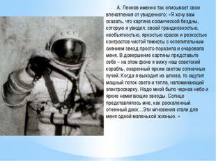А. Леонов именно так описывает свои впечатления от увиденного: «Я хочу вам с