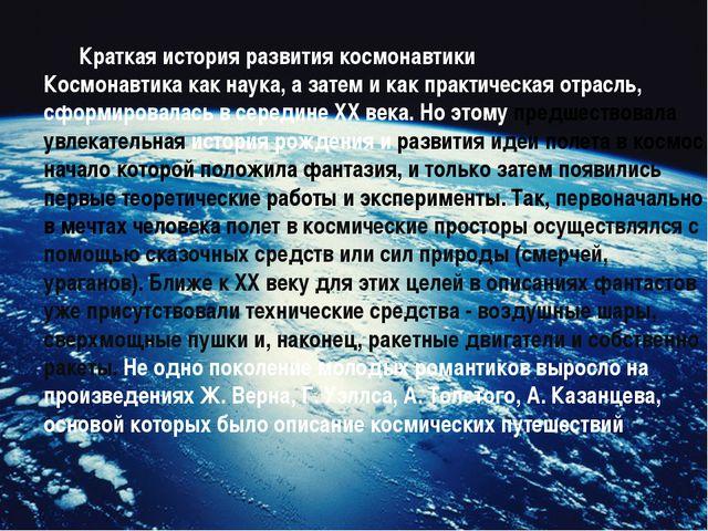 Краткая история развития космонавтики Космонавтика как наука, а затем и как...