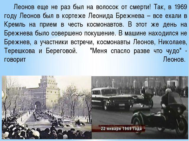 Леонов еще не раз был на волосок от смерти! Так, в 1969 году Леонов был в ко...