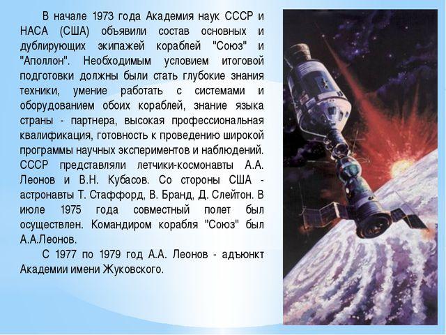В начале 1973 года Академия наук СССР и НАСА (США) объявили состав основных...