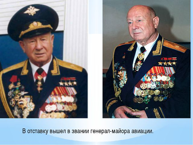 В отставку вышел в звании генерал-майора авиации.