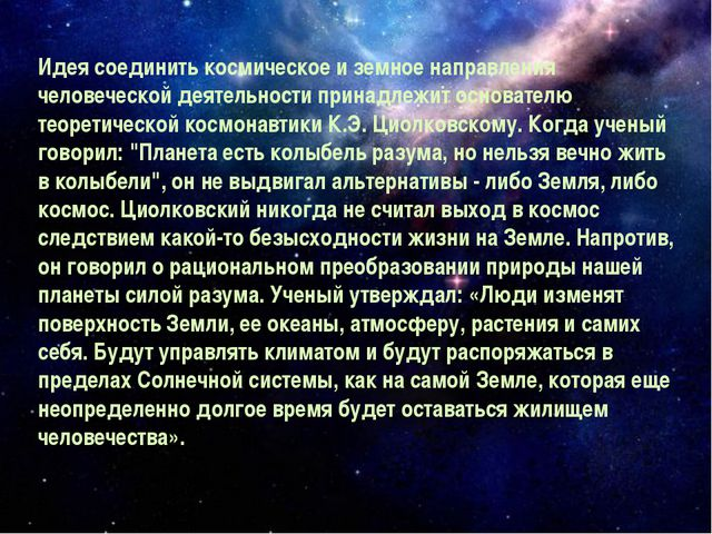 Идея соединить космическое и земное направления человеческой деятельности при...