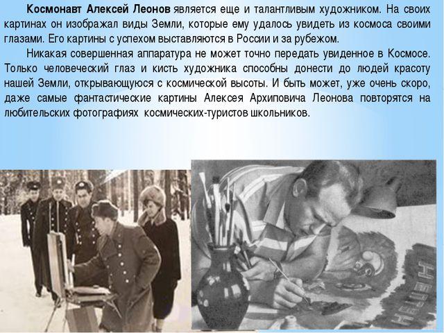 Космонавт Алексей Леоновявляется еще и талантливым художником. На своих кар...