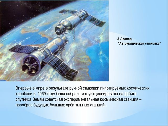 Впервые в мире в результате ручной стыковки пилотируемых космических кораблей...