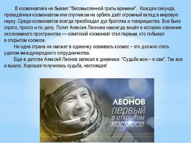 """В космонавтике не бывает """"бессмысленной траты времени"""". Каждая секунда, пр..."""