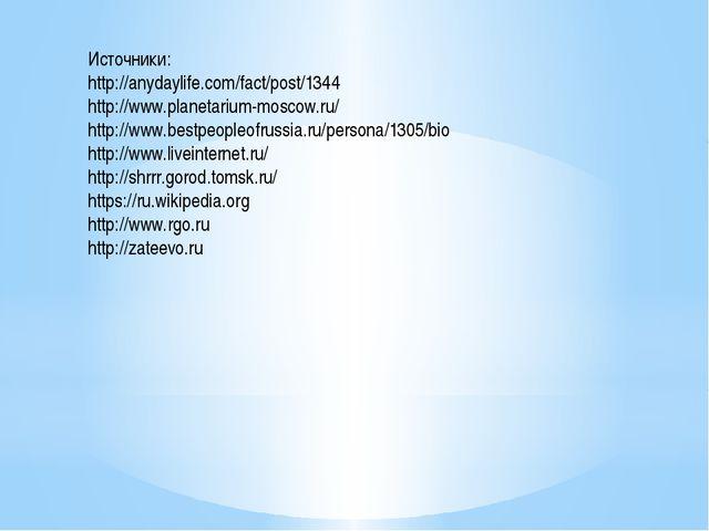 Источники: http://anydaylife.com/fact/post/1344 http://www.planetarium-moscow...