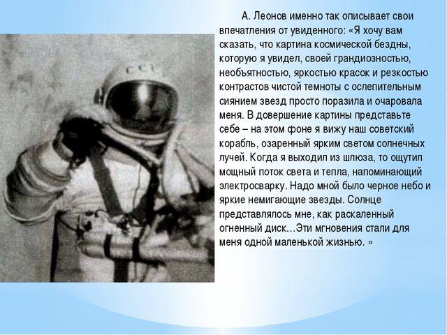 А. Леонов именно так описывает свои впечатления от увиденного: «Я хочу вам с...