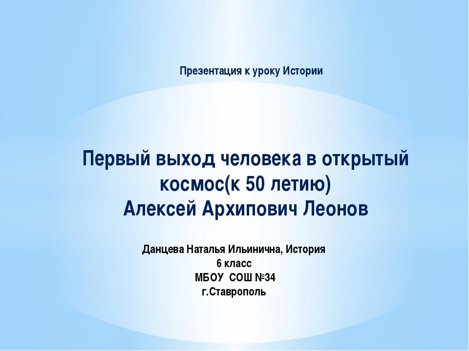 Первый выход человека в открытый космос(к 50 летию) Алексей Архипович Леонов...