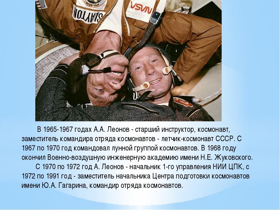 В 1965-1967 годах А.А. Леонов - старший инструктор, космонавт, заместитель...