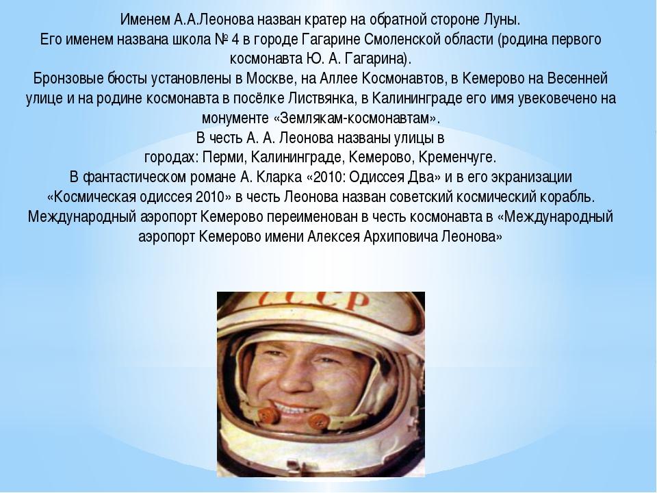 Именем А.А.Леонова названкратерна обратной сторонеЛуны. Его именем названа...