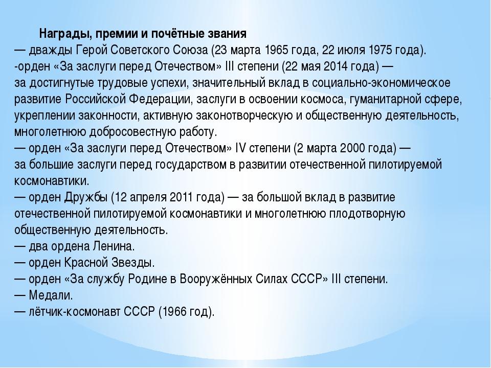 Награды, премии ипочётные звания — дважды Герой Советского Союза(23марта...