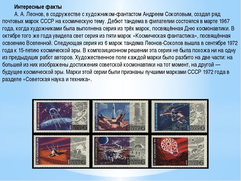 Интересные факты А. А. Леонов, в содружестве с художником-фантастом Андреем...