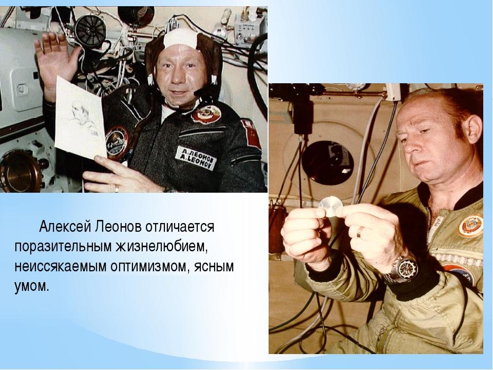 Алексей Леонов отличается поразительным жизнелюбием, неиссякаемым оптимизмом...
