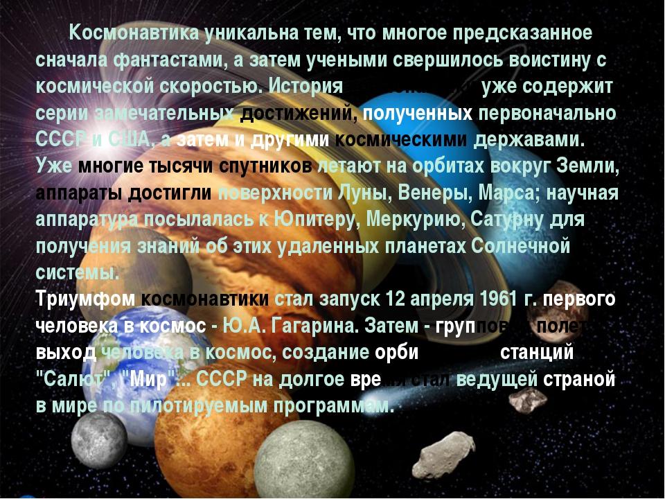 Космонавтика уникальна тем, что многое предсказанное сначала фантастами, а з...