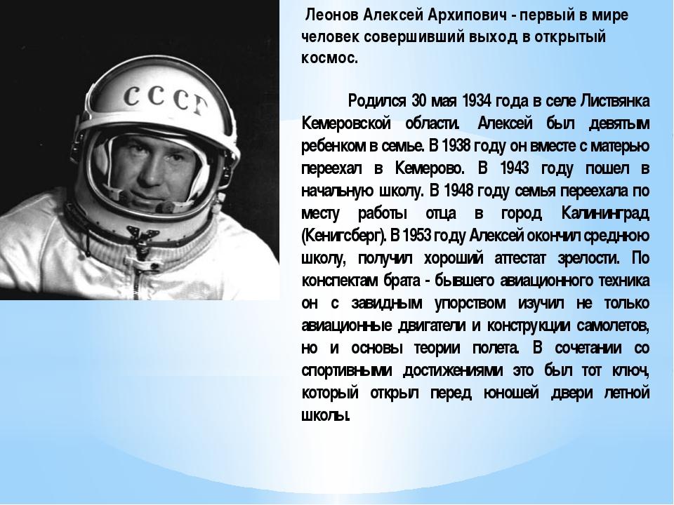 Леонов Алексей Архипович - первый в мире человек совершивший выход в открыты...