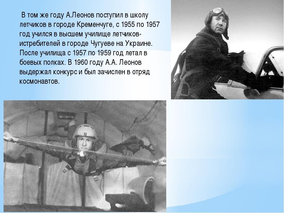 В том же году А.Леонов поступил в школу летчиков в городе Кременчуге, с 1955...