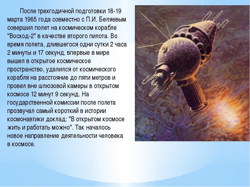 После трехгодичной подготовки 18-19 марта 1965 года совместно с П.И. Беляевы...