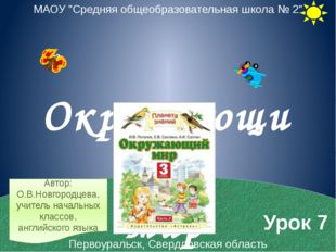Окружающий мир Урок 7 Автор: О.В.Новгородцева, учитель начальных классов, анг