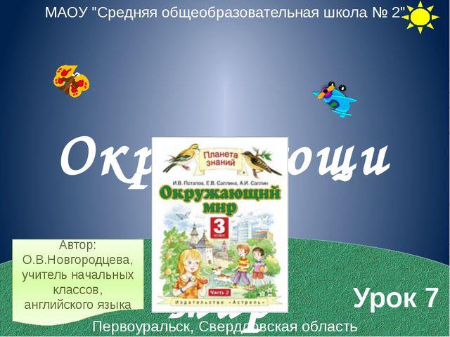 Окружающий мир Урок 7 Автор: О.В.Новгородцева, учитель начальных классов, анг...