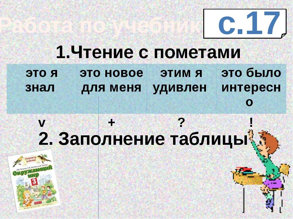 Работа по учебнику с.17 Чтение с пометами 2. Заполнение таблицы это я знал эт...