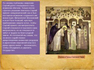 Роспись в Троице-Сергиевой Лавре По своему глубокому смирению Сергий долго от
