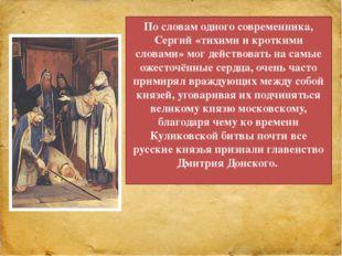 По словам одного современника, Сергий «тихими и кроткими словами» мог действо