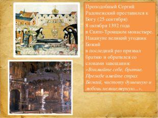 Преподобный Сергий Радонежский преставился к Богу (25 сентября) 8 октября 139