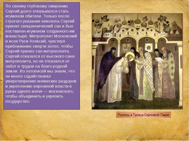 Роспись в Троице-Сергиевой Лавре По своему глубокому смирению Сергий долго от...