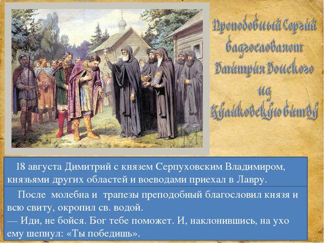 После молебна и трапезы преподобный благословил князя и всю свиту, окропил с...