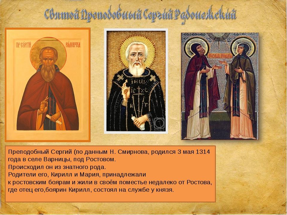 Преподобный Сергий (по данным Н. Смирнова, родился 3 мая 1314 года в селе Ва...