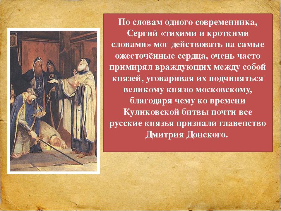 По словам одного современника, Сергий «тихими и кроткими словами» мог действо...
