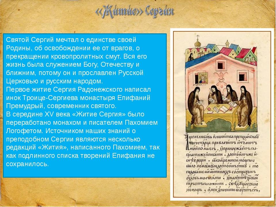Святой Сергий мечтал о единстве своей Родины, об освобождении ее от врагов, о...